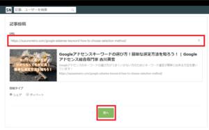 楽天ソーシャルブックマーク 登録方法 使い方 アクセスアップ 被リンク
