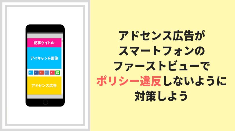 Googleアドセンス スマートフォン スマホ ファーストビュー アドセンス広告 プログラムポリシー違反