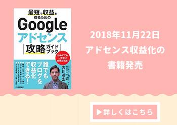 古川英宏 アドセンス 書籍 本