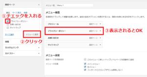 Googleアドセンス プライバシーポリシー 設置 方法