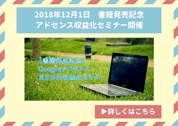 古川英宏 セミナー 京都