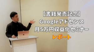 Googleアドセンス セミナー 収益化 古川英宏