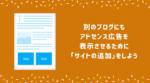 Googleアドセンス サイトの追加 審査 方法 やり方