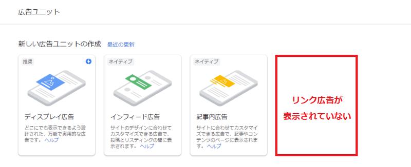 Googleアドセンス リンク広告 廃止 表示されない 作れない