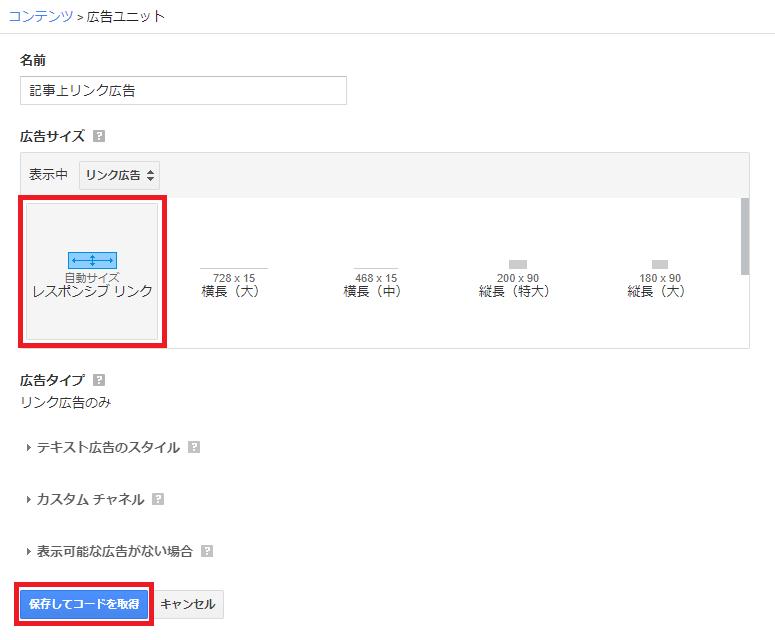 Googleアドセンス リンク広告