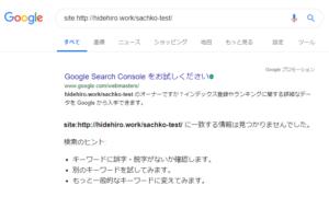 新サーチコンソール URL検査