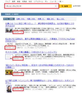 Googleアドセンス 未来ネタ 未来予測記事