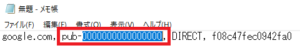 Googleアドセンス ads.txt 警告 問題 修正