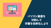 パソコン画面 PC画面 パソコンモニター 分割 二画面 分ける 別々 windows ウィンドウズ