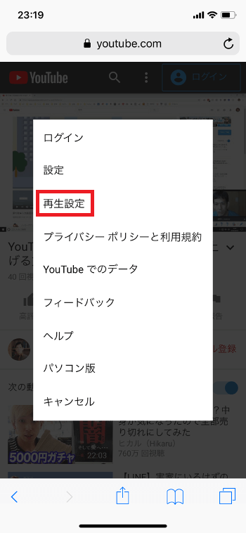 YouTube ユーチューブ 倍速 2倍速 再生 画質変更 画質悪い スマホ スマートフォン iphone android