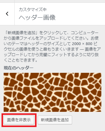 WordPress ワードプレス ヘッダー画像 設置 表示 非表示 カスタマイズ