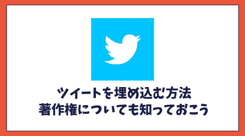 Googleアドセンス Twitter ツイート 埋め込み 貼り付け 引用 著作権違反 肖像権侵害 芸能人画像 有名人画像