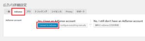 Googleアドセンス 記事内広告 記事中広告 記事途中広告 Advanced Ads 設定 方法 やり方 表示