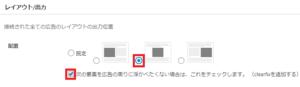 Googleアドセンス 記事上広告 Advanced Ads 設定 方法 やり方 表示 ディスプレイ広告 レスポンシブ