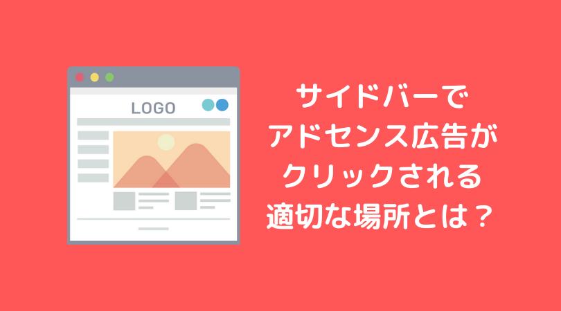 Googleアドセンス 広告ユニット 広告作成 広告ユニットの作成 広告作り方 ディスプレイ広告 レスポンシブ サイドバー