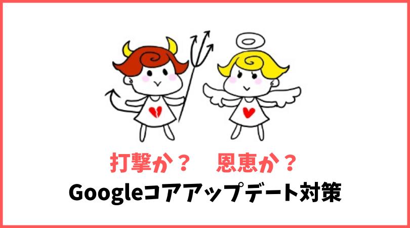 Googleコアアップデート コアアルゴリズムアップデート 対策 ブログ サイト