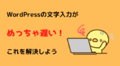 WordPress 文字入力 遅い 解決方法