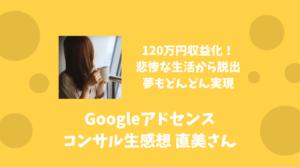 Googleアドセンス コンサル 感想 実績